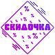 """Интернет магазин """"Скидочка"""""""