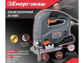 Электролобзик 800 Вт Енергомаш ЛБ-4080Б, фото 2