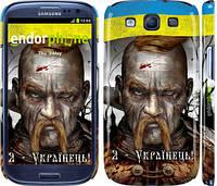 """Чехол на Samsung Galaxy S3 Duos I9300i Козак-Украинец """"1150c-50"""""""