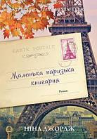 Книга Маленька паризька книгарня Ніна Джордж