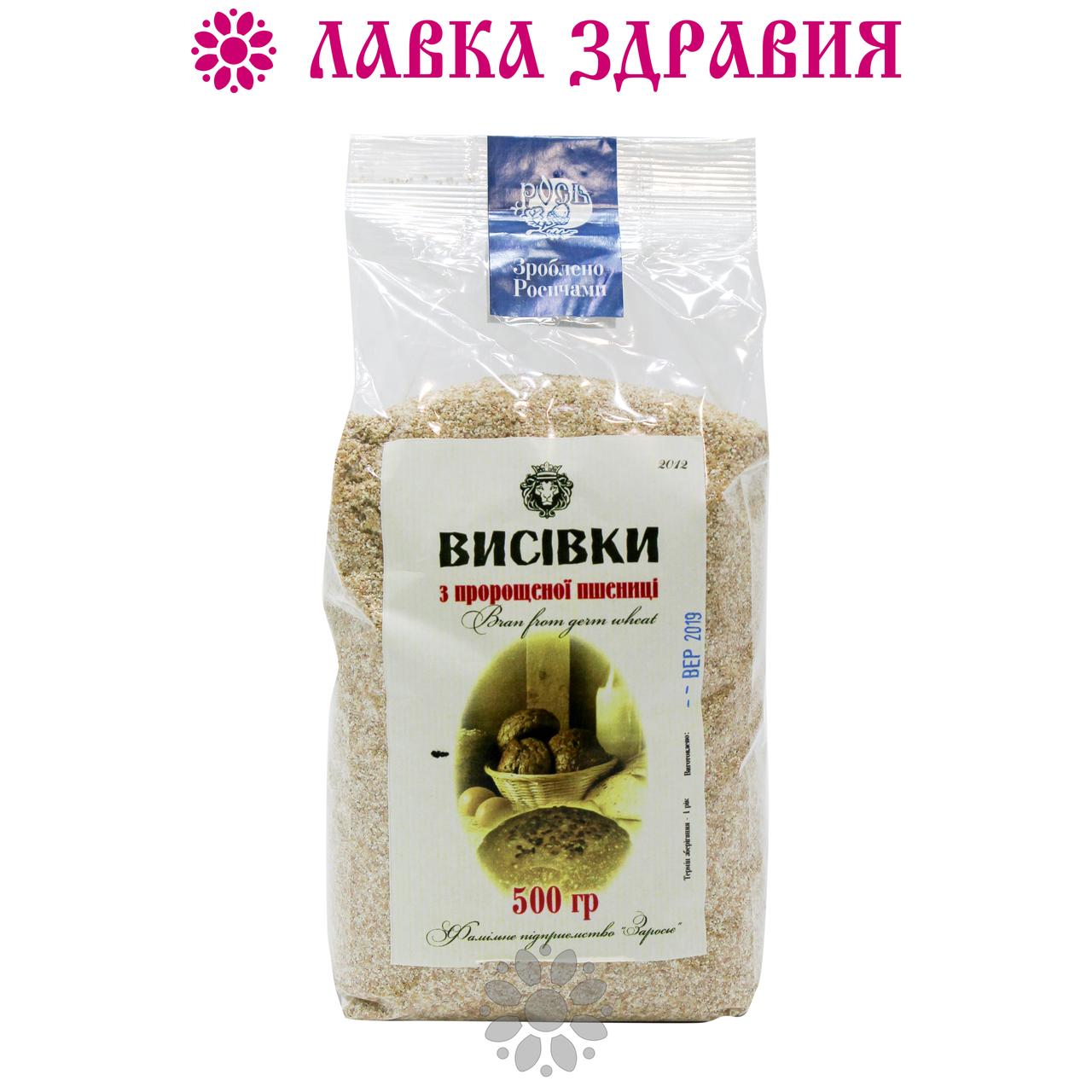 Отруби из пророщенной пшеницы, 500 г, Рось