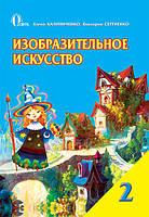 Е. Калиниченко, В. Сергиенко. Изобразительное искусство 2 класс