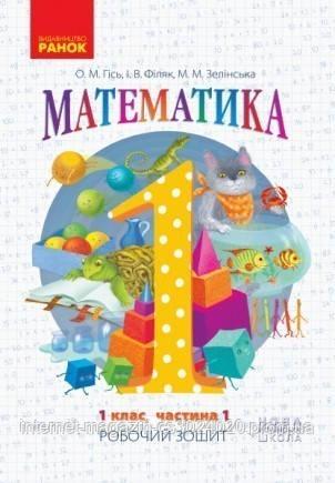 НУШ Математика Робочий зошит 1 клас. 1 частина (У 4-х частинах) (Укр) до підручника Гісь О.М., Філяк І. В.