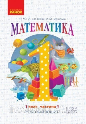 НУШ Математика Робочий зошит 1 клас. 1 частина (У 4-х частинах) (Укр) до підручника Гісь О.М., Філяк І. В., фото 2