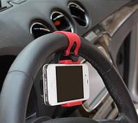 Подарите безопасность! Незаменимый подарок водителю! Держатель для телефона смартфона с креплением на руль!