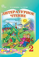 И. Н. Лапшина, Т. Д. Попова. Литературное чтение 2 класс