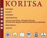 KORITSA +2, фото 4