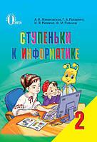 А. В. Ломаковская. Ступеньки к информатике 2 класс