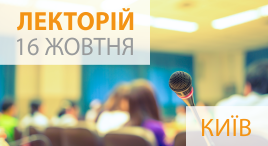 Лекторій 16 жовтня 2019. Київ або он-лайн