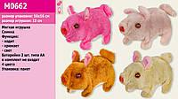 Мягкая игрушка свинка, 4 цвета, хрюкает, ходит, 15см в п/э /126-2/ (M0662)