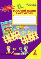 Л. В. Оляницька, Ф. М. Рівкінд. Робочий зошит з математики 2 клас