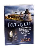 Рік душі. Православний календар з читанням на кожен день 2020 рік