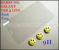 Защитное стекло 9H для планшета Samsung Galaxy Tab 3 Lite Sm t116, t113, t111 ударостойкое 0,33 мм