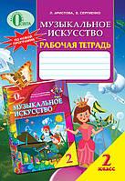 Л. Аристова, В. Сергиенко. Музыкальное искусство, рабочая тетрадь 2 класс