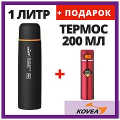 Термос 1 литр Kovea Blackstone KDW-BS1000 (1.0л) Нержавеющая сталь