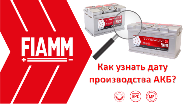 Дата выпуска Fiamm Titanium Pro