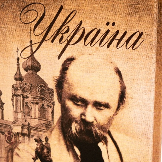 "Книга-сейф ""Украина"" (26*17*5 см)"
