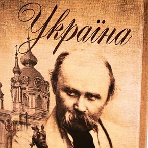 "Книга-сейф ""Украина"" (26*17*5 см), фото 2"