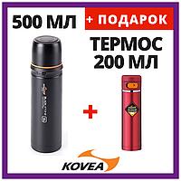 Термос Kovea 500 мл нержавеющая сталь Blackstone KDW-BS500 (0.5л)