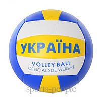 Мяч волейбольный Украина, сшитый