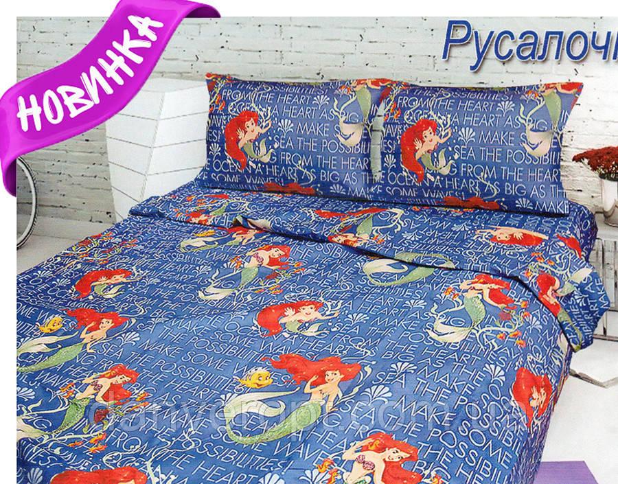Постельное белье детское RUSALOCHKA  полуторное, размер 145*215, купить оптом со склада 7км Одесса