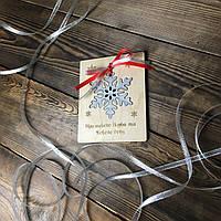 """Новорічна листівка з срібною іграшкою """"Сніжинка"""" на ялинку"""
