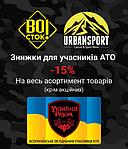 """Акція """"Українці разом"""" та """"Во!сток-Urbansport"""""""