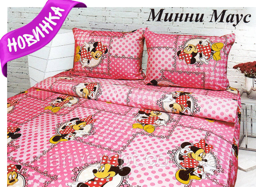Постельное белье детское MiNNi MOUSE полуторное  размер 145*215, купить оптом со склада 7км Одесса
