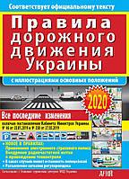 Правила дорожного движения Украины с иллюстрациями основных положений  2020 год