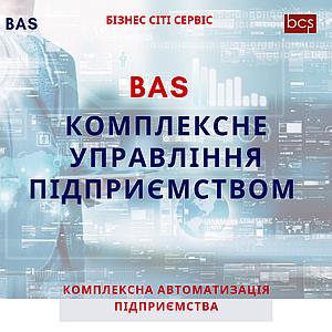 """Початок продажів """"BAS Комплексне управління підприємством"""""""