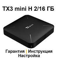 Смарт ТВ приставка TANIX TX3 mini H 2/16. Андроид приставка Smart TV x96, медиаплеер x92, смарт приставка