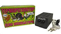 Терморегулятор Квочка 1,5 кВт (2 настройки) Донецк
