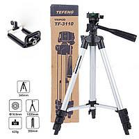 Штатив трипод для фото- и видеосъемки TF-3110
