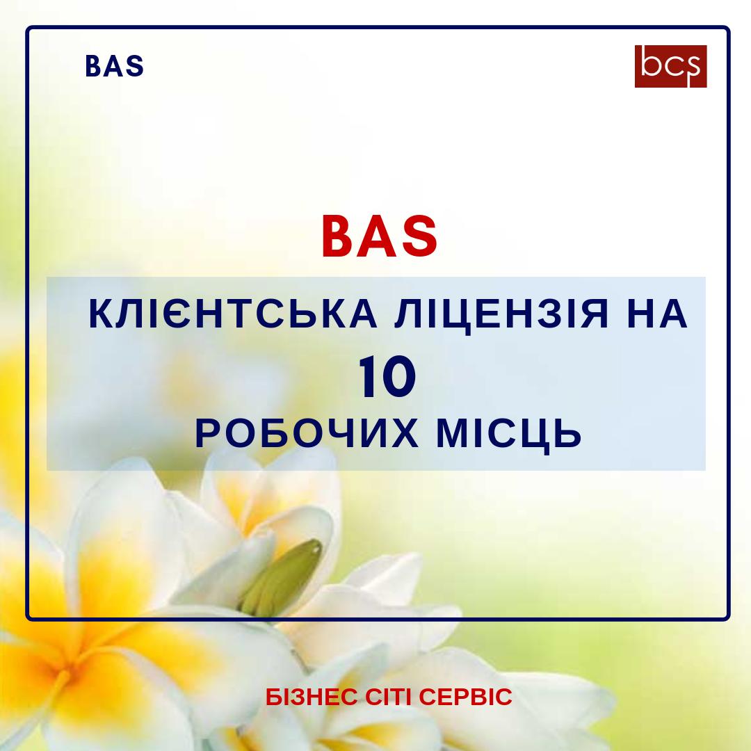 BAS Ліцензія на 10 робочих місць
