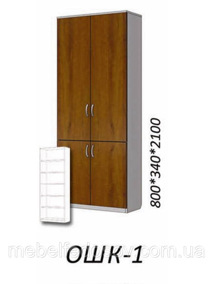 Офисный шкаф с полками ОШК-1 (Континент) 800х340х2100мм