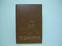Педиатрия. Руководство. В 8 книгах. Книга 6 (б/у)., фото 1