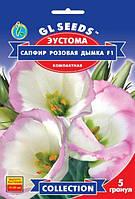 Эустома Сапфир Розовая дымка F1.   5 гранул