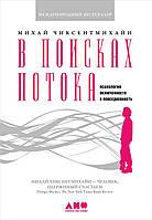В поисках потока. Психология включенности в повседневность. Михай Чиксентмихайи.