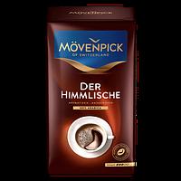 Кофе в зернах Movenpick Der Himmlische 1 кг.