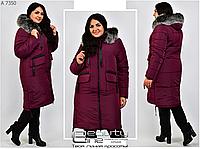 Теплая зимняя куртка батал (хаки, синий, бордо, коралл, черный ) р: 52,54,56,58,60
