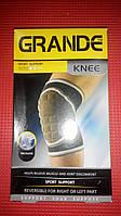 Фиксатор коленного сустава GRANDE KNEE GS - 1120.