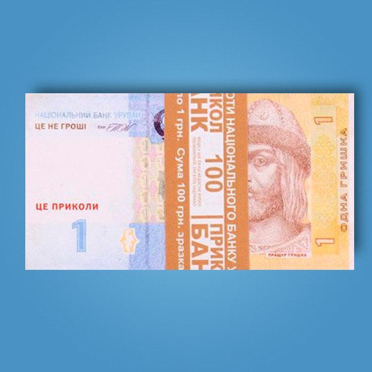 Сувенирные деньги 1 гривна пачка 80 шт.