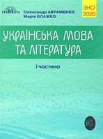 Авраменко  зно 2020 авраменко 1 частина купить цена довідник українська мова та література довідник завдання в тестовій формі книга купити  підручник