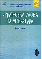 ЗНО 2020 Українська мова та література 1 частина Авраменко О.