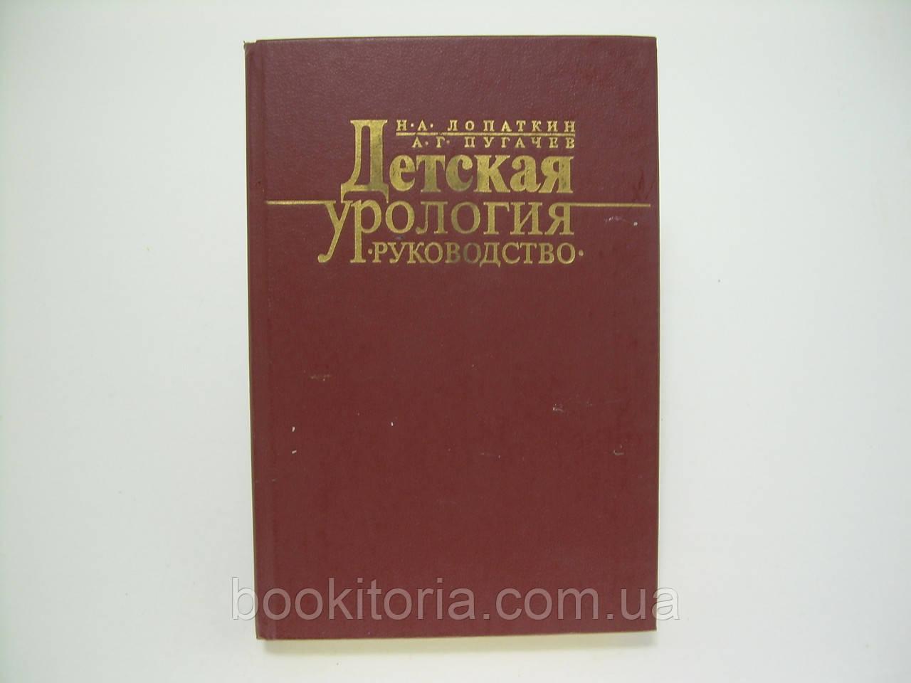 Лопаткин Н.А., Пугачев А.Г. Детская урология (б/у).