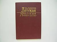 Лопаткин Н.А., Пугачев А.Г. Детская урология.