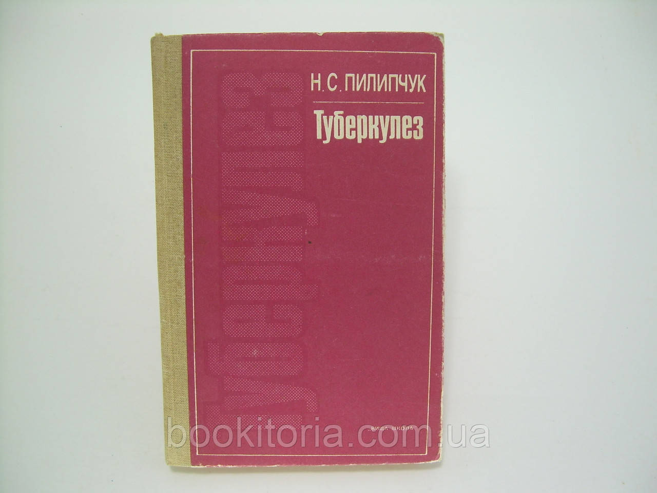 Пилипчук Н.С. Туберкулез (б/у).