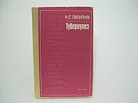 Пилипчук Н.С. Туберкулез (б/у)., фото 1