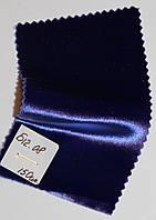 Бархат на шелке № Б 12.08, оттенки синего, цвет электрик светлый. Ширина 150 см.