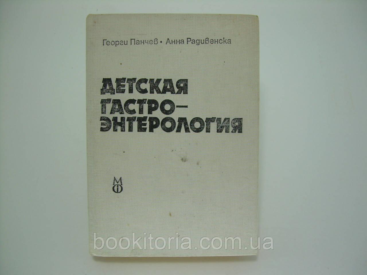 Панчев Г., Радивенска А. Детская гастроэнтерология (б/у).